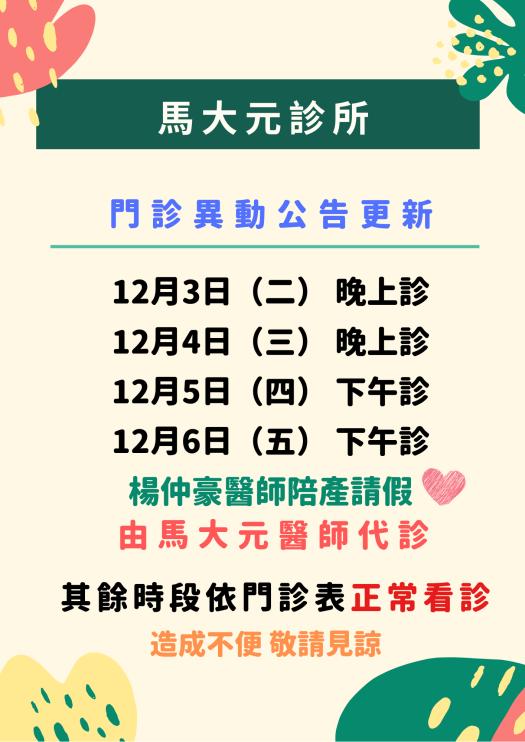 1203門診異動公告.png