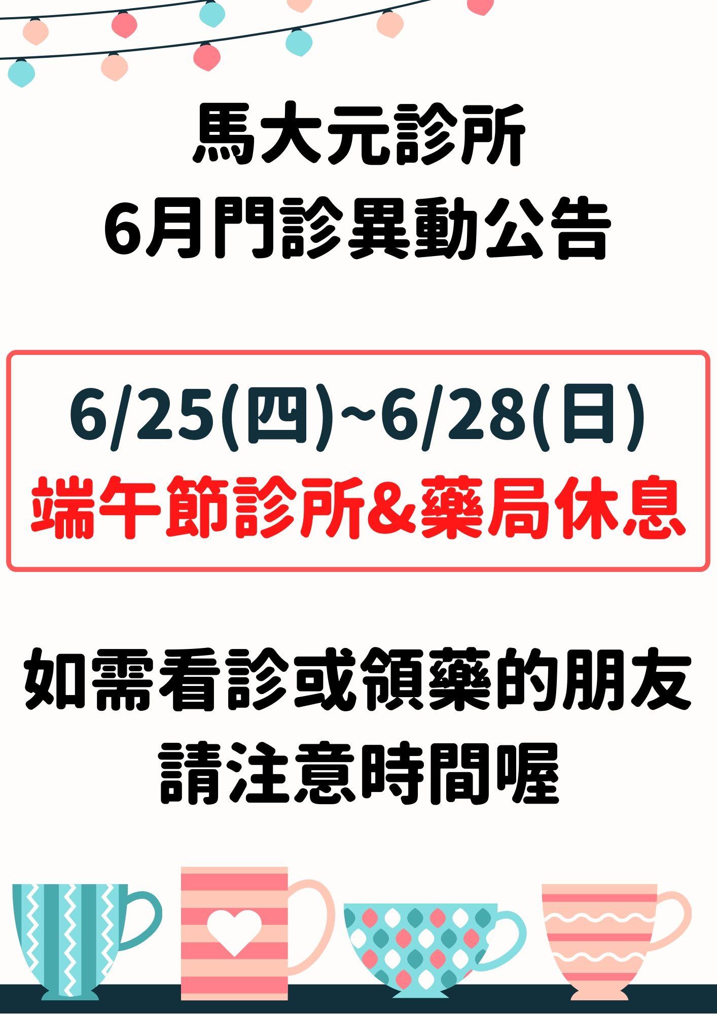 馬大元診所5月門診異動公告
